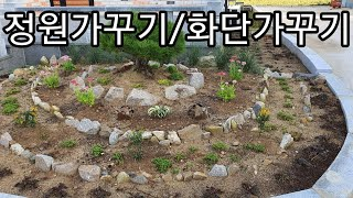 정원가꾸기Gardening정원만들기 화단만들기 화단가꾸…