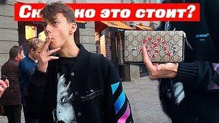 Сколько стоит твой шмот? Школьник одет на 500 000 рублей/ Шмот Mark Bulah
