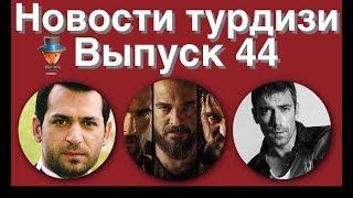 Новости турдизи  Выпуск 44