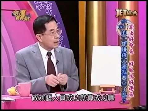 【命運好好玩-算出好命來】2014.6.5 好風水好運來! 中