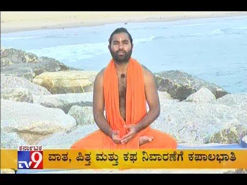 "TV9 Yoga Yoga With ""Shwaasa Guru Sri Vachananand Swamiji"" - (19-07-2017) - Full"