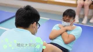 Publication Date: 2021-09-07 | Video Title: 【花絮】入境事務處青少年領袖團夏令營  | 明愛聖若瑟中學