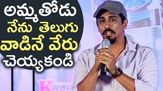 Actor Siddharth Gets Emotional  Actor Siddharth Says Sorry To Telugu Audience  Unseen  TFPC