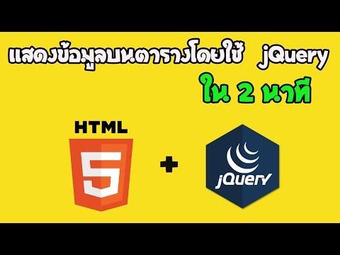 แสดงข้อมูลบนตารางโดยใช้ jQuery ใน 2 นาที [Easy coding] thumbnail