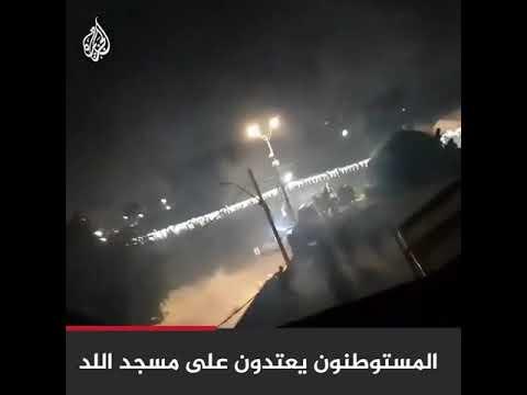 المسجد يستصرخكم.. دعوات لحماية مسجد مدينة اللد من هجمات المستوطنين  - 01:00-2021 / 5 / 13
