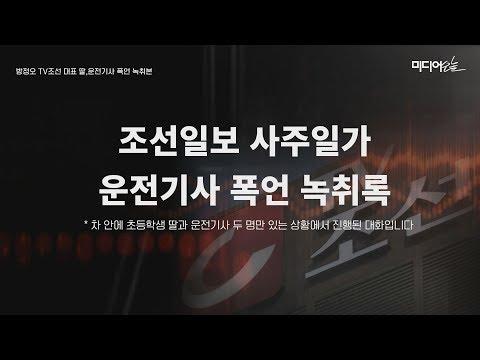 조선일보 사주일가 운전기사 폭언 녹취록