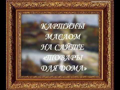 Картина маслом деревня Сельский пейзаж «Карельский мотив» на сайте «Товары для дома»