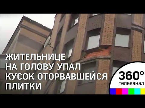 Фасад современной новостройки в Дзержинском рушится