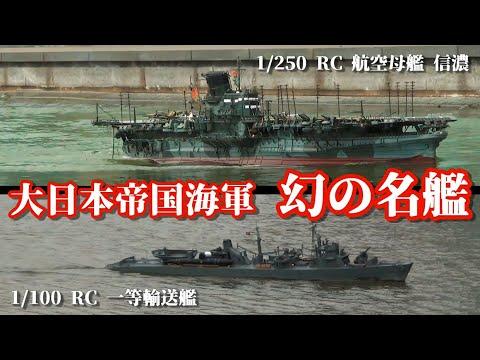 大日本帝国海軍 幻の名艦【ラジコン艦】 - YouTube