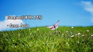 Evergreen(에버그린) - Susan Jacks(수잔잭슨) MP3