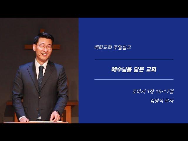 20200105 예수님을 닮은 교회(롬 1장 16-17절) / 김영석 목사