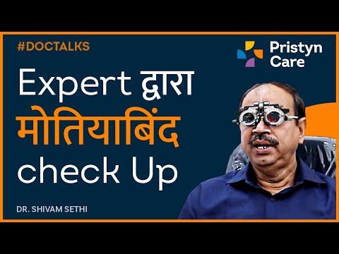 {Hindi}  नेत्र चिकित्सक द्वारा मोतियाबिंद की जाँच 👀 Cataract check by Eye Doctor l Pristyn Care