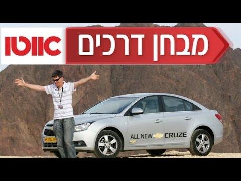 ברצינות שברולט קרוז - חוות דעת ומבחן דרכים - chevrolet cruze - YouTube NP-66