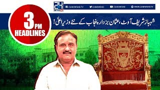 Usman Buzdar New CM Punjab |News Headlines | 3:00 PM | 19 Aug 2018 | 24 News HD