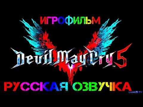 Игрофильм Devil May Cry 5 РУССКАЯ ОЗВУЧКА.