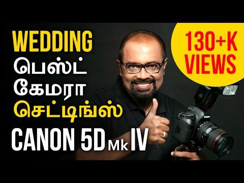 Canon 5D Mark IV Settings Wedding I Learn photography in தமிழ் thumbnail
