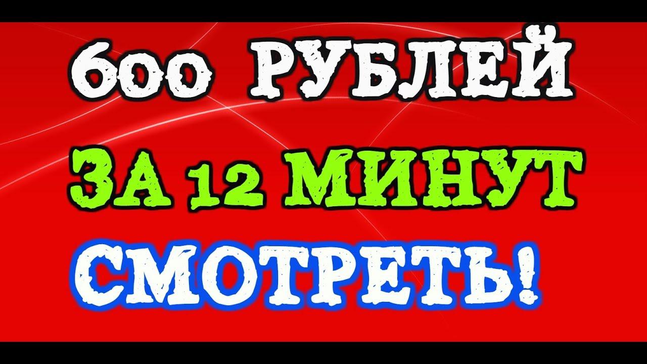 заработок в интернете 600 рублей