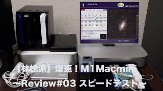 【林檎派】爆速!M1Macmini〜Review#03 スピードテスト〜