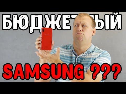 На удивление ГОДНЫЙ НЕДОРОГОЙ смартфон от SAMSUNG - Galaxy A10