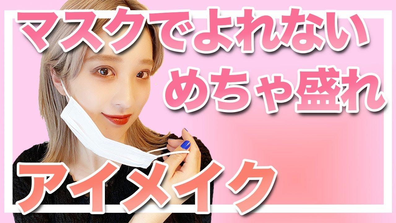 【マスクメイク】プロの裏技公開!!マスクよれずに盛れる崩れないアイメイク