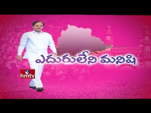 Special Focus On Telangana CM KCR's 2 Years Governance | KCR Gets 1st Rank As CM | HMTV