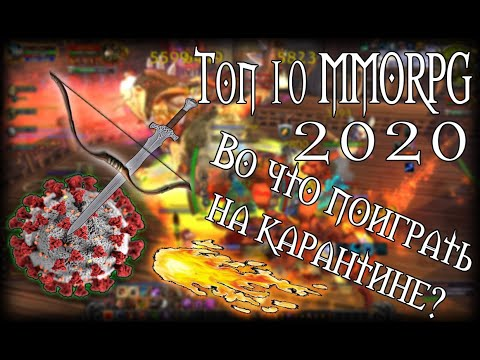 Лучшие мморпг 2020 / Top 10 Mmorpg 2020