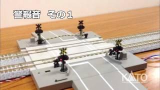 [KATO] ユニトラック 自動踏切S 新登場! thumbnail