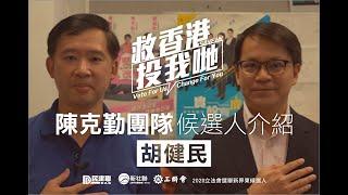 【2020立法會選舉】團隊介紹:胡健民