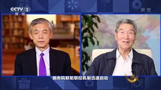 [对话]通过抗击疫情看到哪些应急管理的短板?| CCTV财经