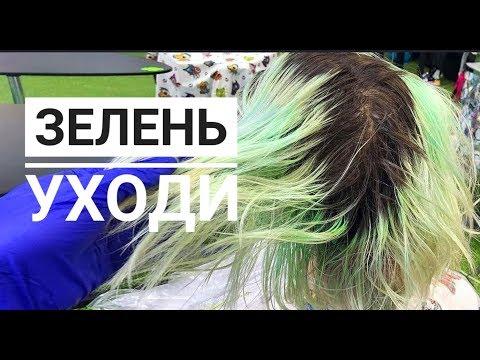 Как вывести зеленый оттенок с волос