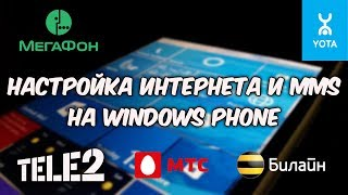 Настройка интернета и MMS на Windows Phone для операторов МТС, Билайн, Мегафон, Теле2 и Yota