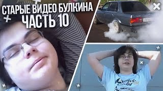 Булкин Показывает Свои Старые Видео На Youtube! Часть 10!