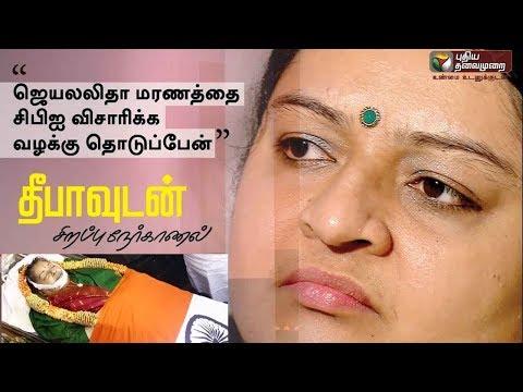 ஜெ. மரணம்: சிபிஐ விசாரணை வேண்டும்: தீபா | Interview With Jayalalitha niece Deepa | 02/10/17