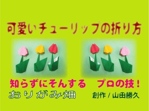 ハート 折り紙 折り紙 チューリップ 作り方 : matome.naver.jp