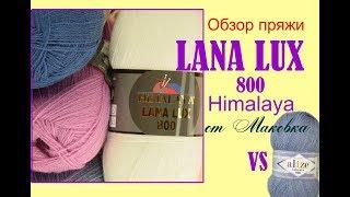 Новая пряжа Lana LUX 800 Himalaya вытесняет Alize Lana Gold 800?