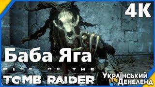 БАБА ЯГА - ОФІЦІЙНЕ DLC 🍓 Rise of the Tomb Raider / ДОБРИЙ РАНОК - ОСЬ СНІДАНОК