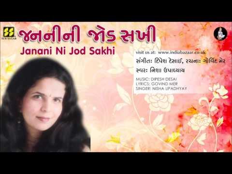 Janani Ni Jod જનનીની જોડ | Mother's Day Song | Singer: Nisha Upadhyay | Music: Dipesh Desai