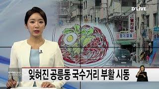 노원_잊혀진 공릉동 국수거리 부활 시동(서울경기케이블T…
