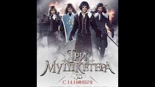 Три мушкетёра 2013(премьера ноябрь 2013)