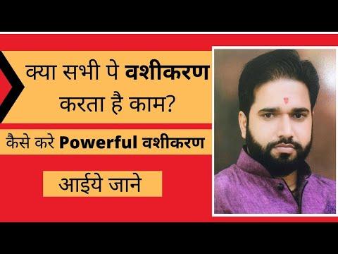 What Is Vashikaran | Vashikaran Astrologer | Love Problem Solution Astrologer | Karan Sharma