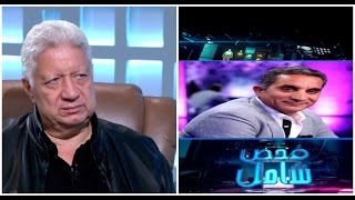 مرتضى منصور عن باسم يوسف: