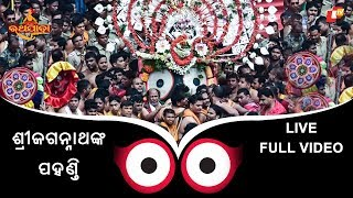 Jagannath Pahandi LIVE: Full Video | Puri Jagannath Rath Yatra 2018 - Lord Jagannath Car Festival