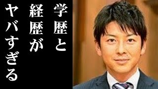 富川悠太アナウンサーの学歴と経歴と家族がヤバイ 富川悠太 検索動画 13
