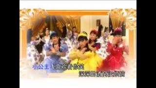 vuclip [Q-Genz 巧千金] 童话公主 -- 爱 の森林 (Official MV)