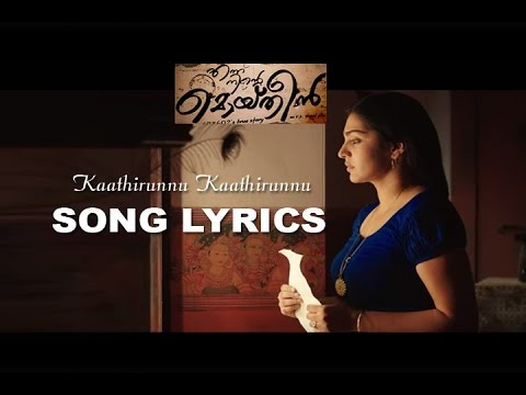 Kaathirunnu Kaathirunnu Lyrics – Ennu Ninte Moideen Video Song HD | Prithviraj | Parvathi