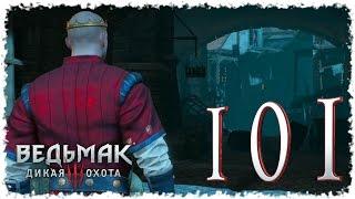 Ведьмак 3 [101] - Смерть Радовиду! (с Геральт - всегда сохраняющий нейтралитет)