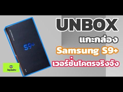 Unbox แกะกล่อง Samsung S9+ เวอร์ชั่นจริงจังที่สุดในโลก - วันที่ 11 Mar 2018
