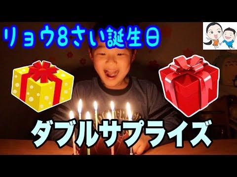 リョウ8歳の誕生日★謎の封筒が衝撃すぎた🎁 ベイビーチャンネル