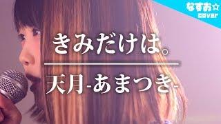 【女性キー】きみだけは。/ 天月-あまつき- (『夏代孝明』書き下ろし楽曲) なすお☆cover