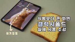갤럭시 폴드를 실제로 써보면 이런 느낌? 화면이 식빵보다 크다고?! (feat.240만원)